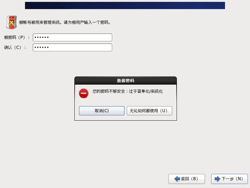 centos6_install_10